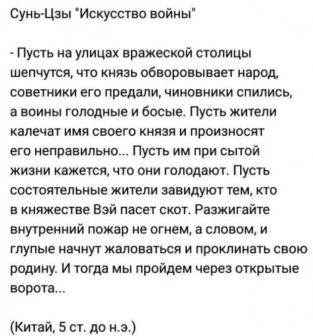 """Сунь-Цзы """"Искусство войны"""""""