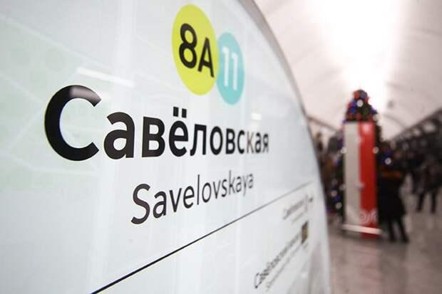 Найденный на станции метро «Савеловская» бесхозный предмет проверят кинологи