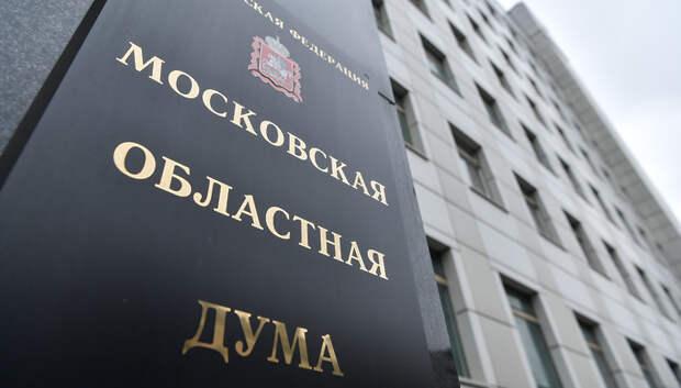 Профильный комитет Мособлдумы обсудит поддержку «антивирусного» пакета законов