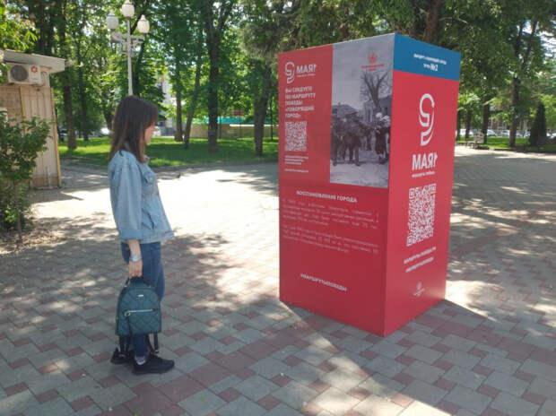 В Краснодаре запустили исторический проект «Маршруты Победы»