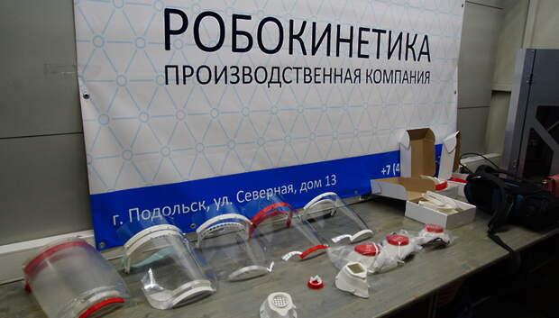 В Подольске наладили массовую печать защитных экранов на 3D‑принтере