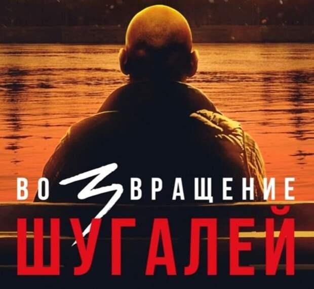 Петербуржцы ждут премьеру фильма «Шугалей-3»