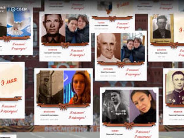 """""""Бессмертный полк"""" в День Победы проходит онлайн"""