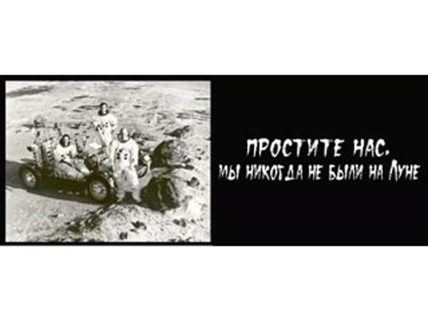 """Максимально просто о """"полетах"""" американцев на Луну"""
