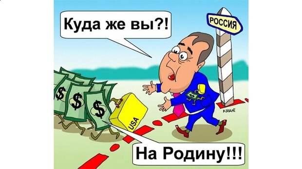 Отток капитала из России увеличился в 1,9 раза