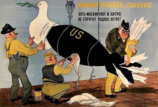 Как в СССР учили ненавидеть Америку.