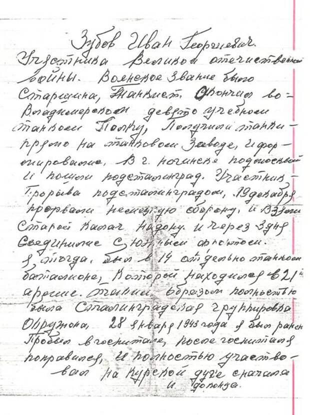 Иван Зубов из деревни Крестьяновская