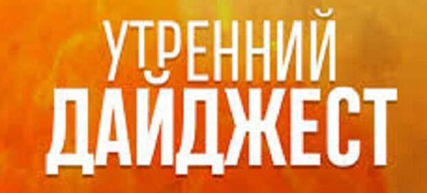 Гол десятилетия в РПЛ, Загитова и Медведева вне сборной на сезон, «Локо» купит игрока ЦСКА, победа «Ман Сити» и другие новости утра