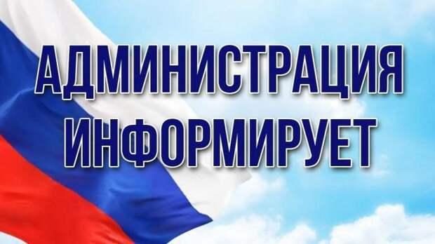 Администрация города Бахчисарая Республики Крым сообщает: