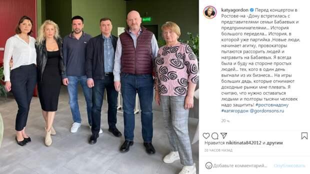 Катя Гордон заявила отравле семьи владельца аксайских рынков Бабаева