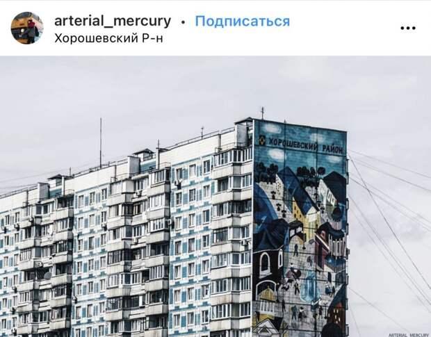 Фото дня: Хорошевское граффити