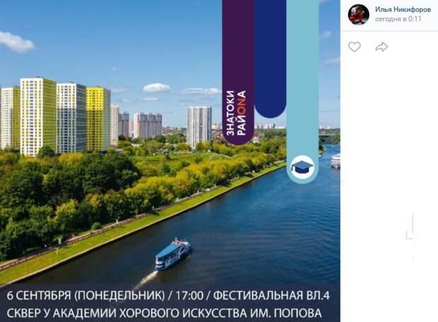 На Фестивальной пройдет квиз «Знатоки района»
