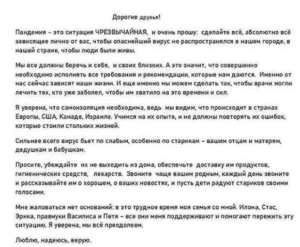 """Эдита Пьеха сбежала из Петербурга: """"Я прошу Бога уберечь меня от этой заразы"""""""