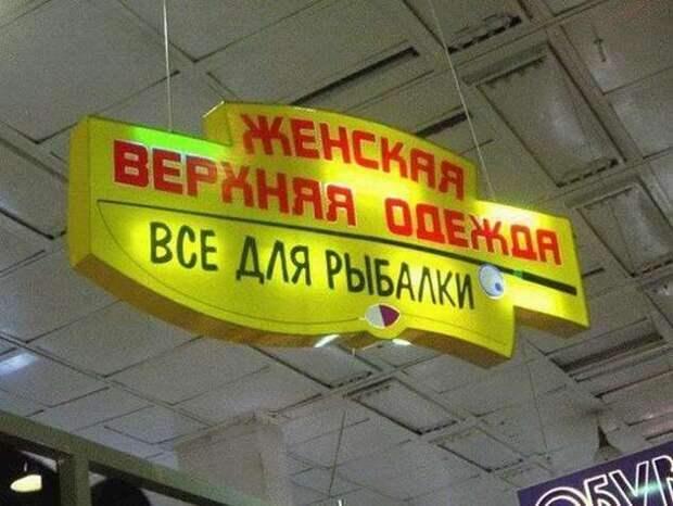 Прикольные вывески. Подборка chert-poberi-vv-chert-poberi-vv-32220303112020-1 картинка chert-poberi-vv-32220303112020-1