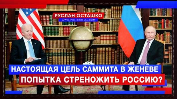 Настоящая цель саммита в Женеве – попытка стреножить Россию?