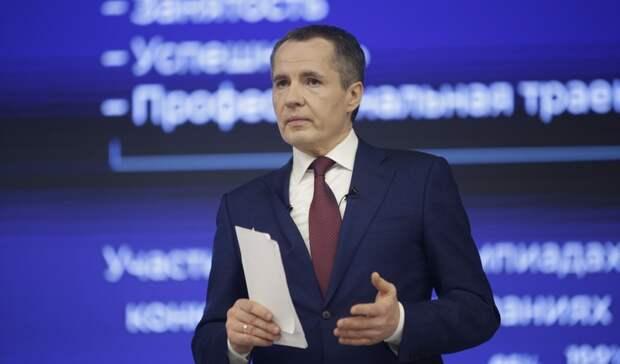 Гладков назвал дату старта кадрового конкурса «Новое время»