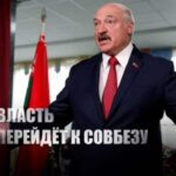 «Если президента застрелят»: Лукашенко подпишет декрет о переходе власти к Совбезу в экстренной ситуации