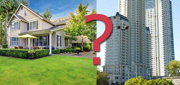 Квартира или частный дом? Все «за» и «против»