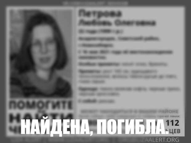 Студентку с брекетами из Академгородка нашли мертвой
