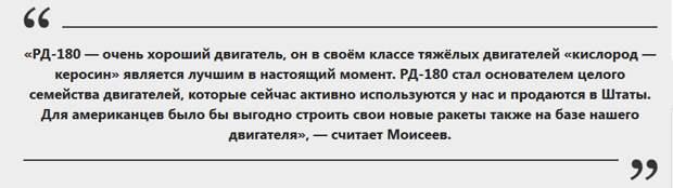 Не нашли аналогов: в США рассказали о том, что российский ракетный двигатель РД-180 заменить НЕВОЗМОЖНО