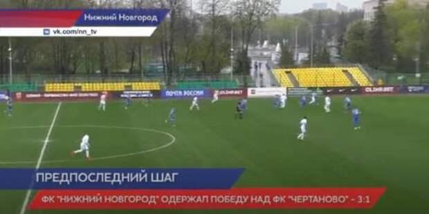 ФК «Нижний Новгород» одержал победу над ФК «Чертаново» 3:1