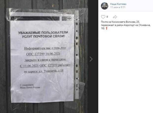 Почтовое отделение на улице Космонавта Волкова закрылось на ремонт