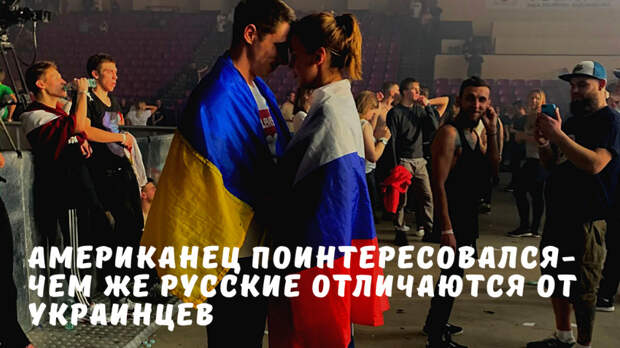 Американец поинтересовался-чем же русские отличаются от украинцев