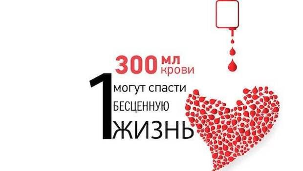 Донорская суббота пройдёт в Ульяновске