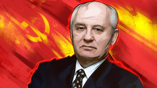 Горбачев объяснил причины развала СССР