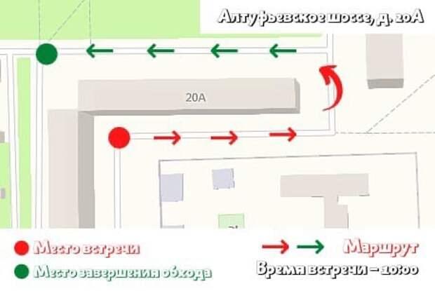 Глава управы проверит состояние дворов на Алтуфьевском шоссе