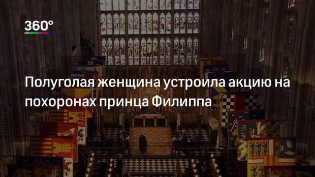 Полуголая женщина устроила акцию на похоронах принца Филиппа