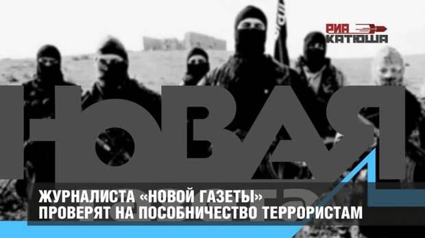 Журналиста «Новой газеты» проверят на пособничество террористам