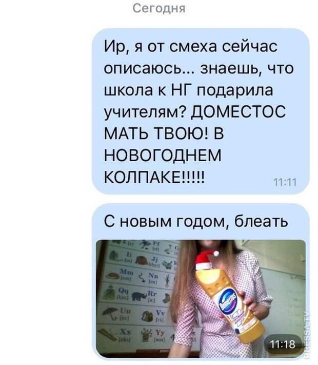 5671928_1545338803_pressa_tv_podarokuchitelyuknovomugodu01 (610x700, 68Kb)