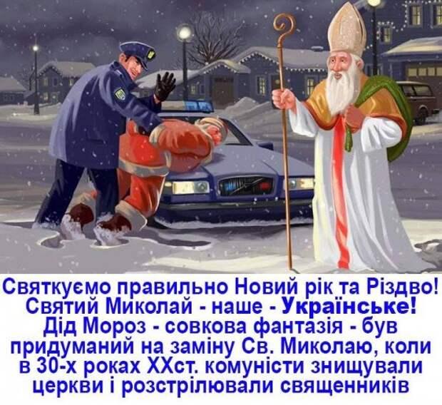 Почему бандеровцы против «кровавого имперского Деда Мороза»