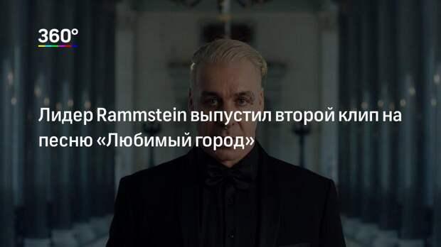 Лидер Rammstein выпустил второй клип на песню «Любимый город»