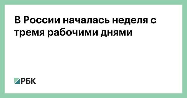 В России началась неделя с тремя рабочими днями