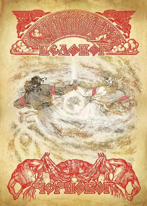 Русский Дух 21 века. Оживающая сказка художника Максима Кулешова, фото № 9