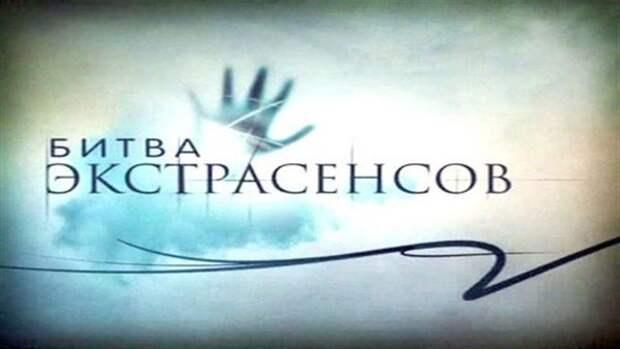 """Уфимец подал в суд на  создателей """"Битвы экстрасенсов"""": маги испортили ему жизнь"""
