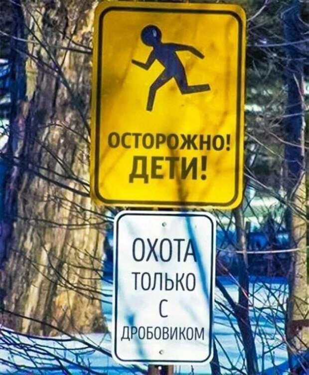 Таблички, которые не уберегают от опасности, но зато веселят