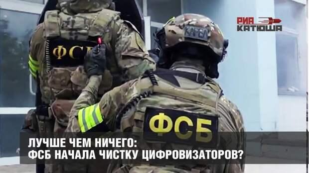 Лучше чем ничего: ФСБ начала чистку цифровизаторов?