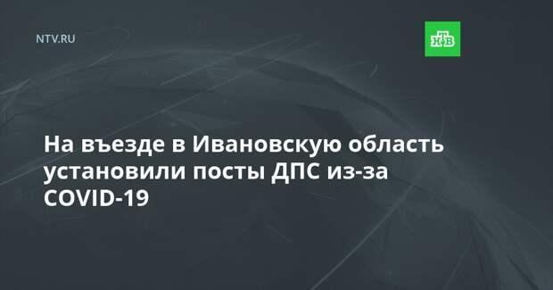 На въезде в Ивановскую область установили посты ДПС из-за COVID-19