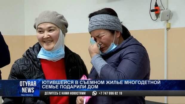 Казахстанцы помогли собрать деньги на жилье многодетной семье