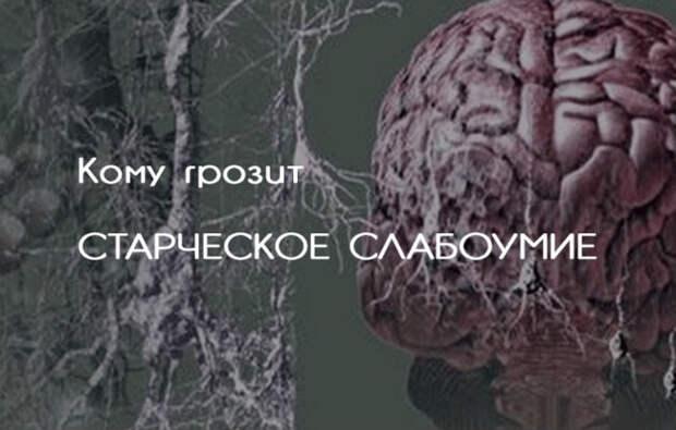 Смерти нет... и слабоумие не приходит внезапно - Владимир Бехтерев