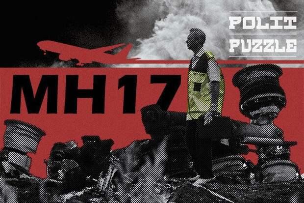 Решение суда о допуске к обломкам MH17 имеет «двойное дно»
