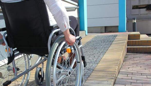 В Подольске проверили 40 объектов торговли на доступность для инвалидов