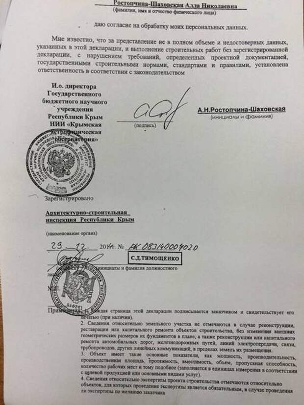 СПА вместо звезд: спикер парламента Крыма застраивает обсерваторию в Научном