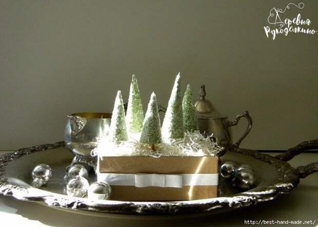 Новогодний подарок с ёлками
