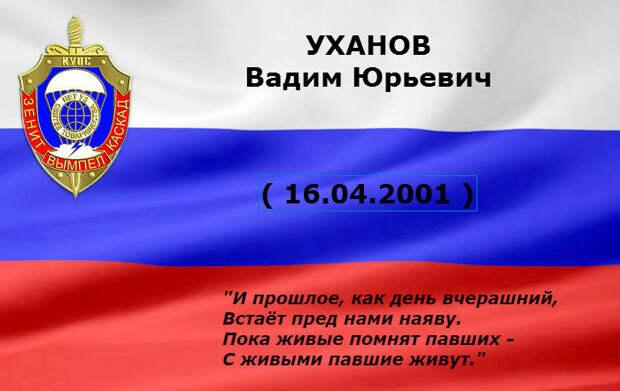 УХАНОВ Вадим Юрьевич