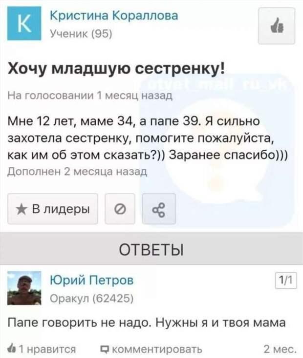 Смешные комментарии. Подборка chert-poberi-kom-chert-poberi-kom-42330907112020-11 картинка chert-poberi-kom-42330907112020-11