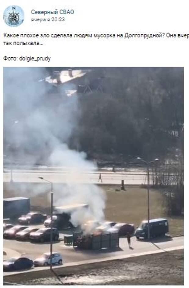 На Долгопрудной аллее оперативно потушили загоревшийся мусорный контейнер